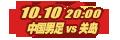 体育中国VS关岛