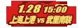 上海上港vs武里南联