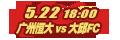 体育广州恒大VS大邱