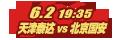 体育天津泰达VS北京国安