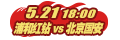 体育浦和红钻VS北京国安