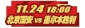 北京国安VS墨尔本胜利
