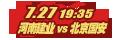 体育 河南建业VS北京国安