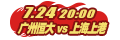 体育广州恒大VS上海上港