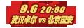 武汉卓尔VS北京国安