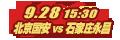 国安VS永昌
